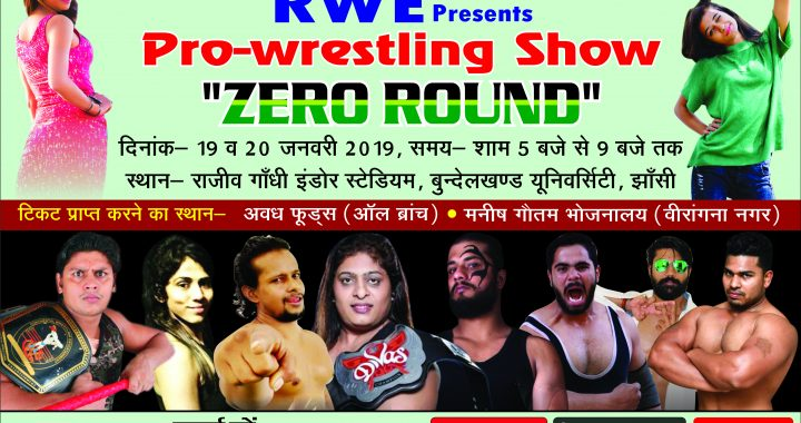 RWE Zero Round Show 19, 20 jan 2019 Jhansi